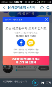 How to Watch SORIBADA Music Awards 2017 from Anywhere