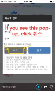 How to Watch SORIBADA Music Awards from Anywhere *2019*