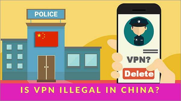 VPN在中国是非法的吗?