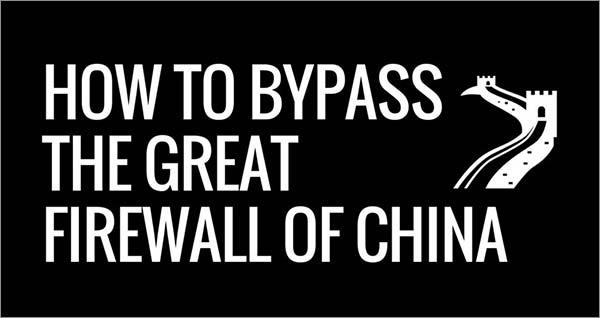 中国防火墙