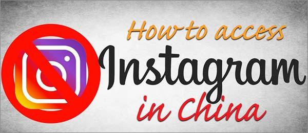 在中国访问Instagram