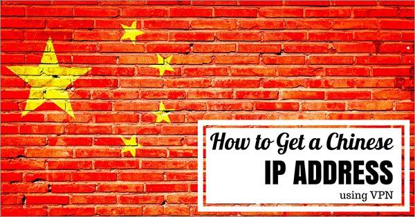 如何通过vpn将中国ip地址获取到中国