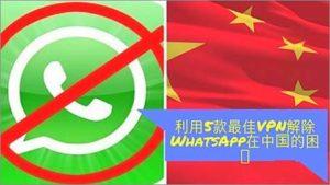 使用 2018 年 5 个最佳 VPN 在中国访问 WhatsApp