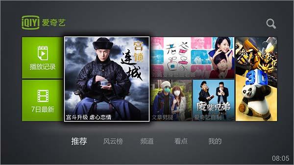 IQIYI账户之外中国和台湾