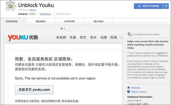 Unblock-Youku-Chrome