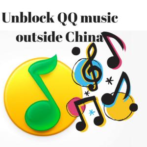 如何境外中国解锁QQ音乐