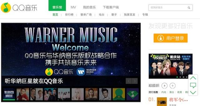 main website of QQ on pc looks lilke