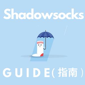 2019年的Shadowsocks(影梭)指南 | 安装 + 优化 + 配置